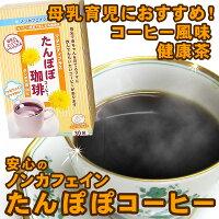 母乳育児ママに★ノンカフェインで安心!たんぽぽコーヒー【ローズマダム☆マタニティ】