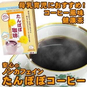 たんぽぽ コーヒー カフェイン タンポポ ローズマダム マタニティー