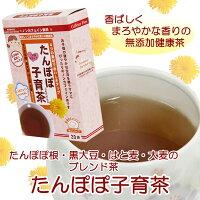 ノンカフェインでご家族皆様で飲めるタンポポ子育茶☆