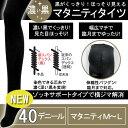 【メール便可】6131 マタニティ タイツ 40デニール【漆黒 ブラック】 新素材濃く深いブラックで見た目すっきり&ほっそり! 【ローズマダム rosemadame マタニティ】