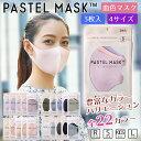 パステルマスク 3枚入【公式】 肌に優しい 3D布マスク 三