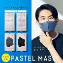 パステルマスク 3枚入【公式】 接触冷感 布マスク 三層構造