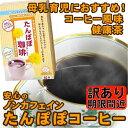 健康食品 たんぽぽ茶 ノンカフェイン 訳あり ワケあり わけ有【お茶サンプルプレゼント】 土日...