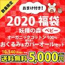【2019福袋】アフガン カバーオール オーガニック100%...