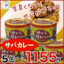 サバカレー5缶【カレー】【サバ】【おいしい】【本格】【簡単】【便利】【キャンプ】【アウトドア】…