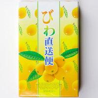 【びわ直送品】びわゼリー8個