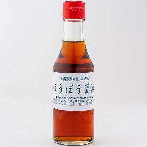 高級魚のほうぼうの正肉と米麹と塩で熟成しました。上品な味をお楽しみください。ほうぼう醤油...