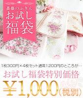 薔薇のふきん/ディッシュクロス・キッチンクロス福袋/メール便可薔薇雑貨姫系雑貨