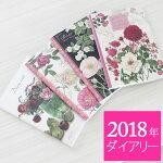 スケジュール帳薔薇のダイアリーA5サイズ2018年ゆうパケット可ローズ手帳日本製花柄
