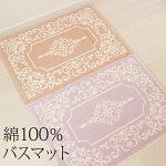 バスマットアラベスクタオル地バスマットピンク薔薇雑貨玄関マット綿リビングマット厚地パープルバラ雑貨