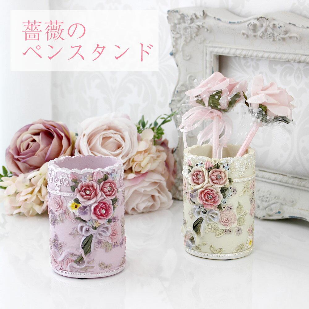 ペン立て 薔薇のブーケ アイボリー スタンド ペン 薔薇 雑貨 かわいい おしゃれ 敬老の日 ギフト ブラシ 立て