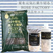 【送料無料】夏を元気に乗り切るバラの資材!ROSEFACTORY3点セット