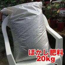 憧れのバラ園に!バラ専用のぼかし肥料20kgbyROSEFACTORY【バラの肥料】【あす楽対応】