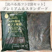 【比べる馬フン2袋セット】バラ専用完熟馬フン堆肥プレミアム(12リットル)、安曇野(あずみの)馬フンスタンダード(15リットル)各1袋合計2袋/資材セット