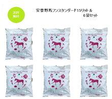 安曇野馬フンスタンダード15リットル6袋セット【送料無料】【同梱不可】