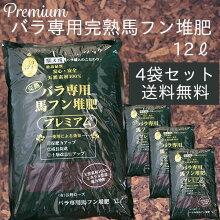バラ専用完熟馬フン堆肥プレミアム4袋セットbyROSEFACTORY【メーカー直送】【出荷日限定】【同梱不可】