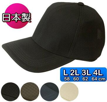 帽子・大きいサイズOKエアメッシュ519キャップ