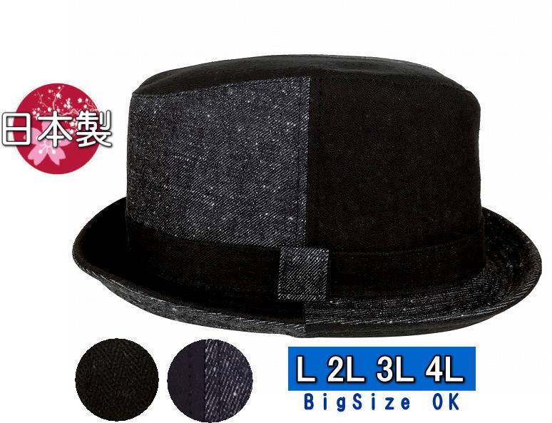 デニム328中折れポークハット sp473 帽子・大きいサイズOK・日本製・手洗い可