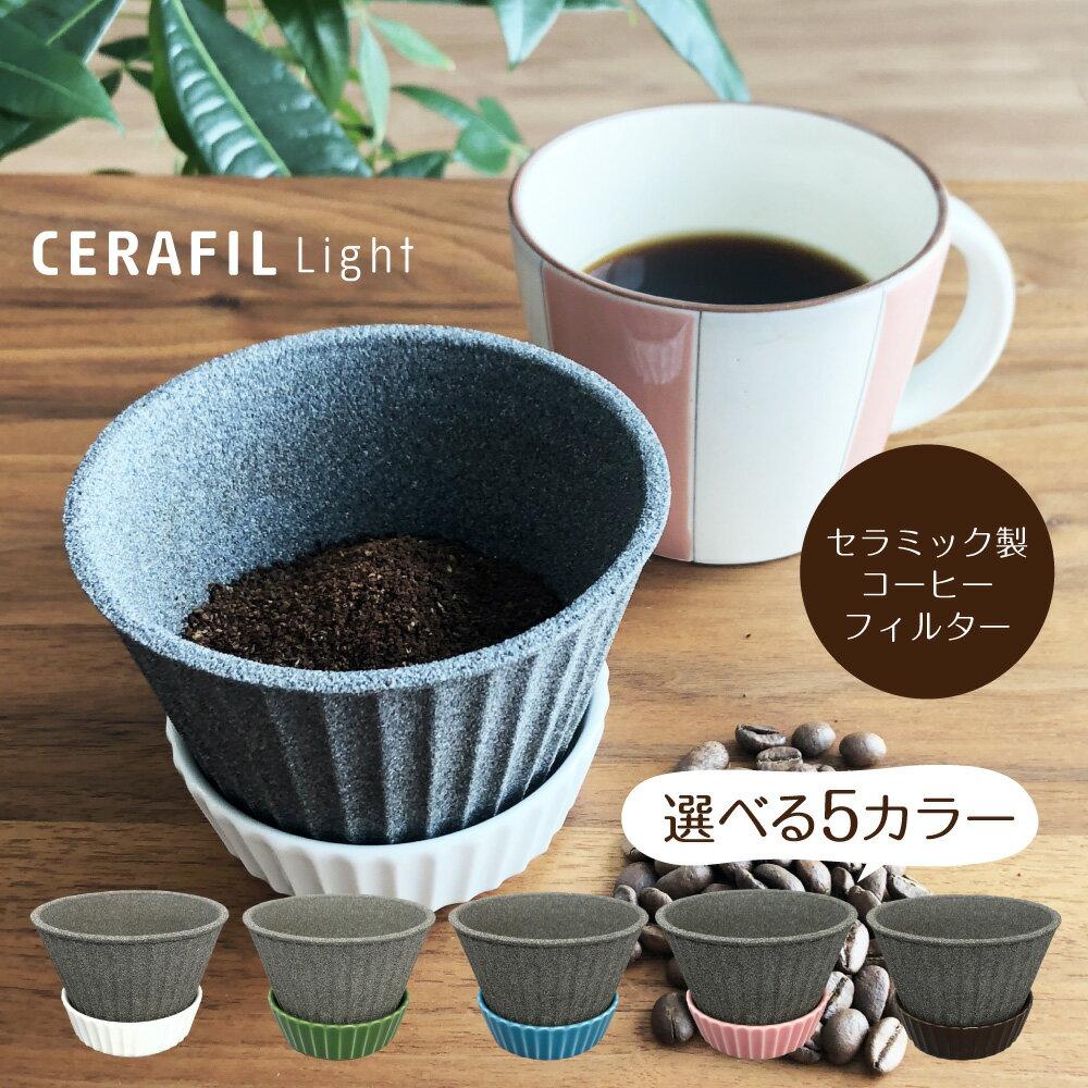 セラミック コーヒーフィルター 選べるホルダー付【セラフィル ライト】ペーパーレス 直接カップに置いて使えます。セラフィルター (1〜4杯分)はさみ焼 コーヒードリッパー 波佐見焼 陶器 (送料込み)