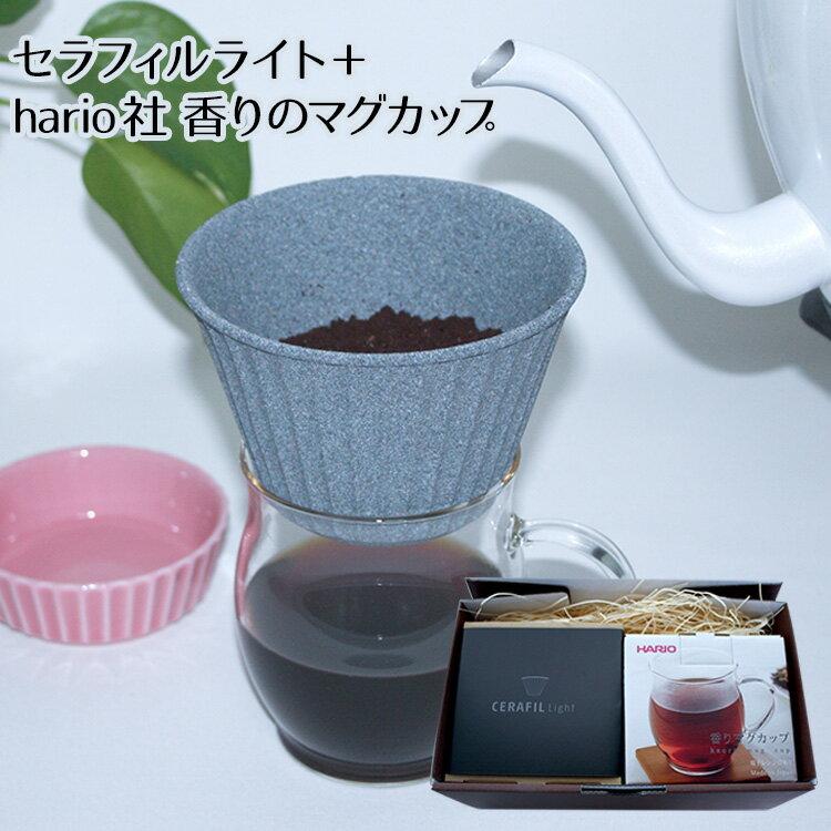セラフィルライト+香りマグカップ 2点セット セラフィルター(1〜4杯分)はさみ焼 おしゃれ コーヒードリッパー 波佐見焼 陶器 イッサクガマ 一作窯 139