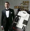 RossoNero本物志向!高級タキシードシャツ6点セット 白(...