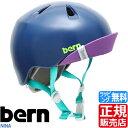 bern ヘルメット NINA ストライダー スケボー BMX ブレイブボード キックバイク 子供用 キッズ 子供 幼...