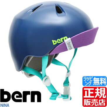 bern ヘルメット bern nina ストライダー 子供用ヘルメット キッズ 子供 幼児 幼児用ヘルメット 子供用 自転車 自転車用ヘルメット 入園祝い ペダルなし自転車 キックバイク