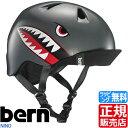 bern ヘルメット NINO ストライダー スケボー BMX ブレイブボード キックバイク 子供用 キッズ 子供 幼...