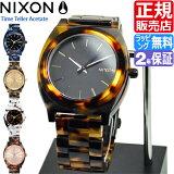 ニクソン 腕時計 送料無料 [正規3年保証] A327646 ニクソン タイムテラー アセテート レディース NIXON 時計 NIXON TIME TELLER ACETATE TORTOISE メンズ nixon べっ甲 べっこう