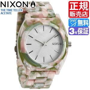 ニクソン腕時計レビューで次回2000円割引★送料無料[正規3年保証]NA3271539ニクソンタイムテラーアセテートニクソン腕時計レディース腕時計NIXON時計NIXONTIMETELLERACETATEMINTJULEPニクソン腕時計メンズnixon腕時計10P26Mar16