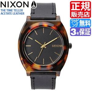 ニクソン腕時計レビューで次回2000円割引★送料無料[正規3年保証]NA513636ニクソンタイムテラーアセテートレザーニクソン腕時計レディース腕時計NIXON時計NIXONTIMETELLERACETATELEATHERBLACK/TORTOISE日本限定ニクソン腕時計メンズ腕時計