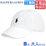 [在庫処分セール価格!] ラルフローレン キャップ Ralph Lauren キャップ ホワイト ラルフローレン ポロ ラルフ レディース キャップ メンズ キャップ ラルフ 野球帽 帽子 レディース 帽子 メンズ 誕生日 プレゼント 贈り物 ギフト