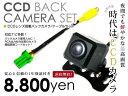 バックカメラ CCD + リアカメラ入力ハーネス ACV
