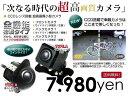 CCD バックカメラ 小型 リアカメラ 埋め込みタイプ 可動ステ...