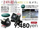 24V 車用 CCD バックカメラ 小型 リアカメラ 埋め込みタイプ ...