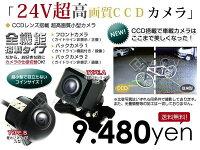【送料無料】24V車用CCDバックカメラ小型リアカメラ埋め込みタイプ可動ステータイプトラックバス24V用【バックモニター最高画質車用品カー用品カメラ】【楽天】ACV