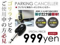 【安心の宅配便送料無料】ゴリラパーキング解除プラグ<5Vゴリラ>CN-GL300DミニゴリラGorilla