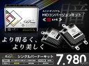 【送料無料】 HIDフルキット 35W セリカ H11.9〜H14.7 ロービ...