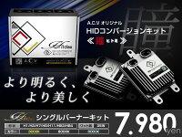 【送料無料】HIDキット35WシングルバルブH1/H3/H3C/H7/H8/H11/HB3/HB4【超薄型バラスト/送料無料/ヘッドライト/フォグランプ/ACV】