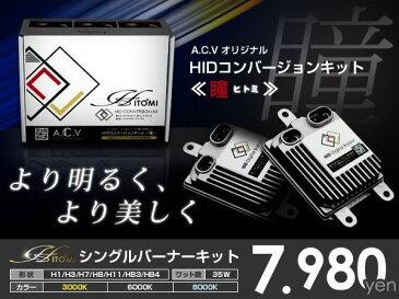 【送料無料】 HIDフルキット 35W ビアンテ H20.7〜 ロービーム H7 【超薄型バラスト/ヘッドライト/フォグライト】 瞳-ヒトミ-