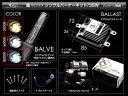【送料無料】HIDフルキット 35W MS-6 H3.11〜H6.12 GEEP、GE8P ハイビーム H1【超薄型バラスト/ヘッドライト/フォグライト】 2