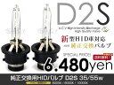 【送料無料】HIDバルブ D2S D2R 6000K 8000K 10000K 選択式 ACV