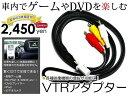 【送料無料】【3年保証】トヨタ純正メーカーナビ用 VTRアダ...