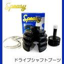 【送料無料】 スピージー ドライブシャフトブーツキット BAC-...