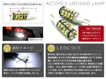 ダイハツ タント L350S、L360SLED ポジションランプ 車幅灯 ホワイト T10 38連 SMD ポジション球 スモールランプ クリアランスランプ 2個 セット LEDバルブ ウェッジ球 電球