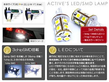 スズキ ジムニー JB23WLED ポジションランプ 車幅灯 ホワイト T10 3chip SMD 13連 ポジション球 スモールランプ クリアランスランプ 2個 セット LEDバルブ ウェッジ球 電球