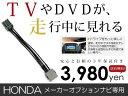 【送料無料】テレビキット オデッセイ RC1/RC2 H25.11〜H...