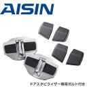【送料無料】 アイシン AISIN ドアスタビライザー 専用ボルト...