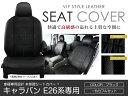 シートカバー NV350キャラバン E26 ブラック パンチング PVC...