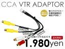 限定入荷100セット【今だけポイント10倍】 CCA-623-500 同等 VTR アダプター 外部 ...